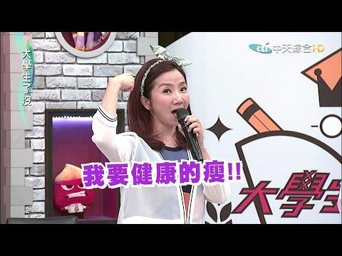 2016.05.09大學生了沒完整版 校花演進史