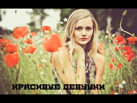 Прекрасные девушки   Girls Are Awesome And Amazing