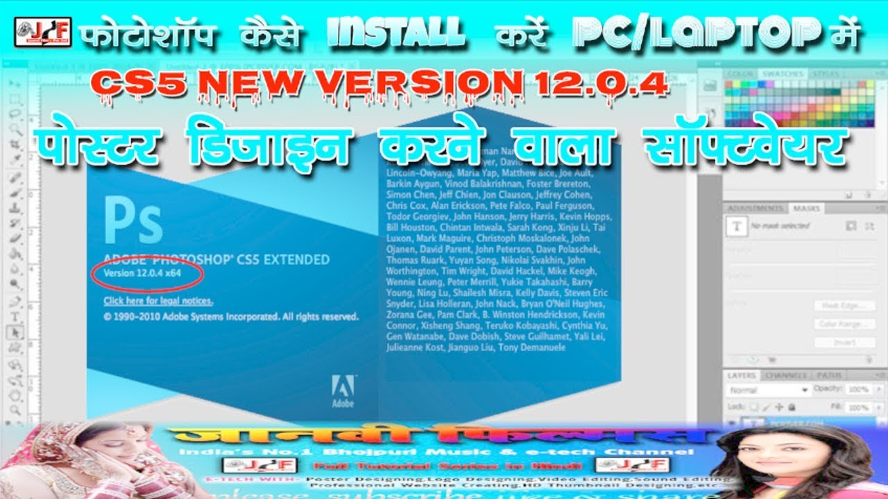 how to download adobe photoshop cs5 for free full version.bye/Tips2Help -  YouTube