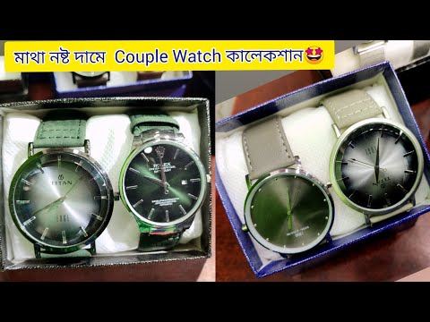 মাথা নষ্ট দামে 🥰Couple Watch কালেকশান⌚/Buy Best Quality Couple Watch In Bd