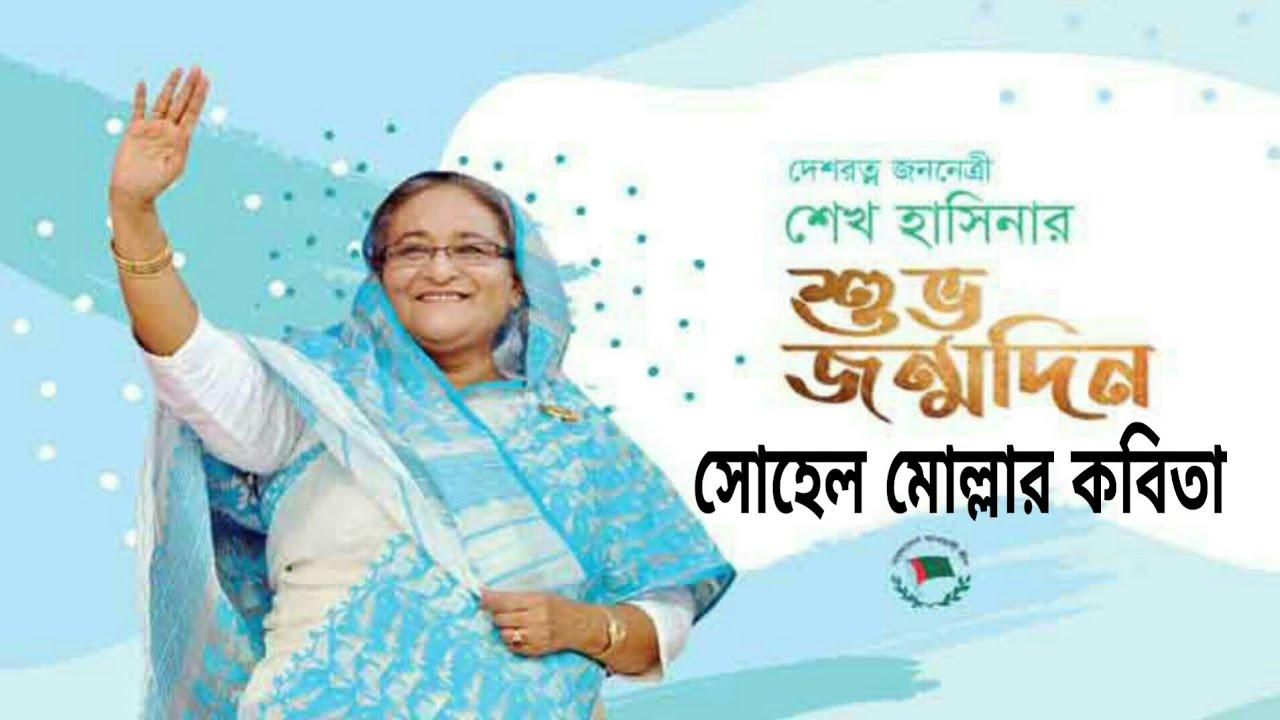 প্রধানমন্ত্রী  শেখ হাসিনার জন্মদিন| Shekh Hasena Birth day  | Sohel Molla