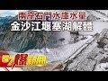 兩座石門水庫水量 金沙江堰塞湖解體《57爆新聞》精選篇 網路獨播版