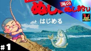 【レトロゲー】海のぬし釣りをやってみた #1【実況】