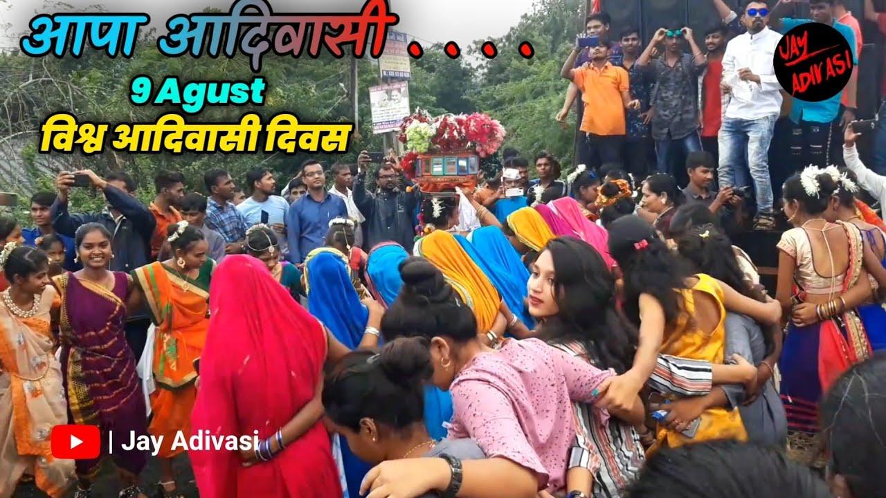 Aapa Adivasi विश्व आदिवासी दिवस Celebration