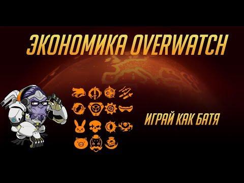 Экономика в Overwatch thumbnail