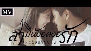 สามีน้อยคอยรัก:เคนน้อยร้อยลีลา (Official MV)