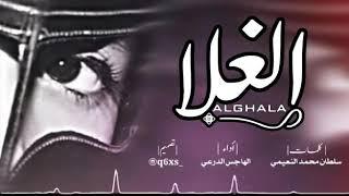 شلة بدويه بعنوان الغلا للشاعر سلطان محمد النعيمي بصوت الهاجس الدرعي