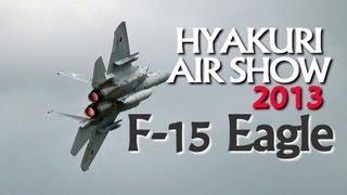 本気モードのF-15の機動飛行はベイパー祭!!! 百里基地航空祭 2013 特別公開