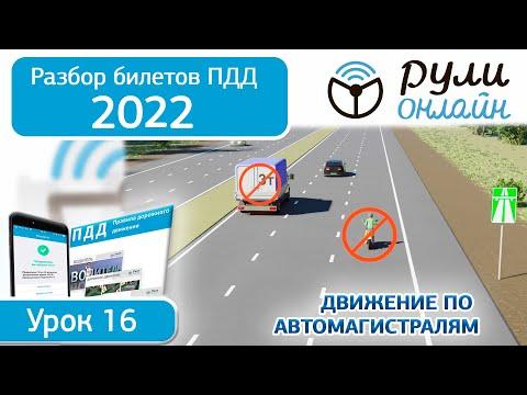 Б 16. Разбор билетов ПДД 2020 на тему Движение по автомагистралям
