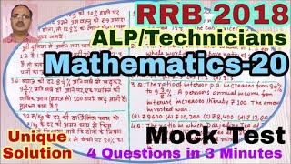 RRB-ALP/Technician 2018: Mathematics-20: Mock Test (In English and हिंदी) #Amar Sir