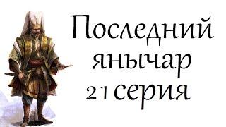 смотреть сериал Последний янычар 21 серия онлайн // gjcktlybq zysxfh 21 cthbz