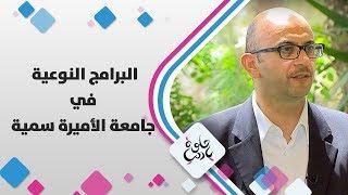 د. سفيان المجالي - البرامج النوعية في جامعة الأميرة سمية
