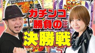 ニコナニ動画#53 【チャンピオンシップ編】嵐&水瀬美香(前編)