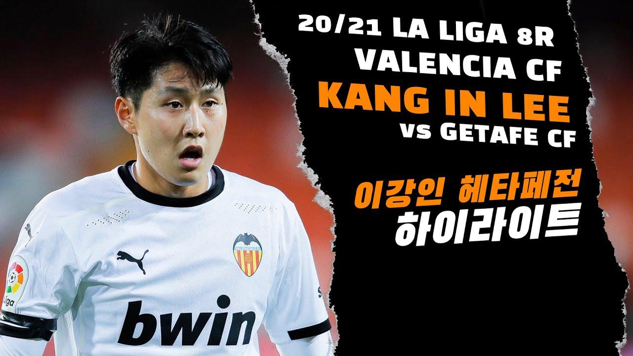이강인 20/21 8R  헤타페 전 하이라이트 / 20-21 La Liga 8R Valencia CF vs Getafe CF Kang In Lee Highlights