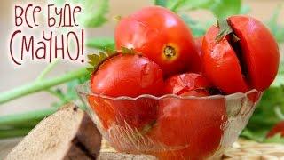 Маринованные помидоры - Все буде смачно - Выпуск 161 - 08.08.15
