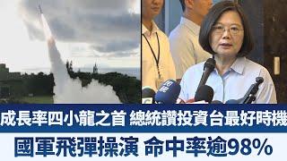 成長率四小龍之首 總統讚投資台灣最好時機|國軍飛彈操演 命中率逾98%|午間新聞【2019年8月2日】|新唐人亞太電視
