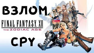 CPY взломали FINAL FANTASY XII THE ZODIAC AGE!Need For Speed: Payback взломают позже!