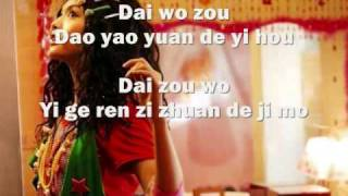 Rainie Yang - Dai Wo Zou (lyrics)