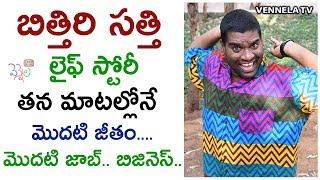 బిత్తిరి సత్తి లైఫ్ స్టోరీ | Bithiri Sathi Life Story Life Style | VENNELA TV