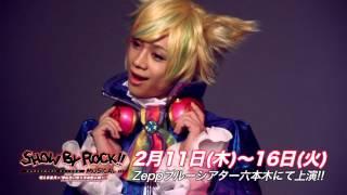 SHOW BY ROCK!! MUSICAL ~唱え家畜共ッ!深紅色の堕天革命黙示録ッ!!~ ...