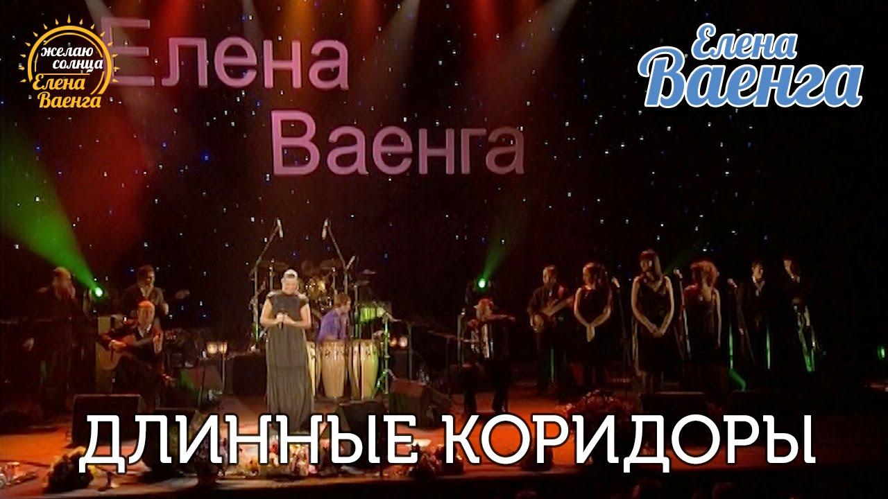 """Елена Ваенга — Длинные коридоры """"Желаю солнца"""" HD"""