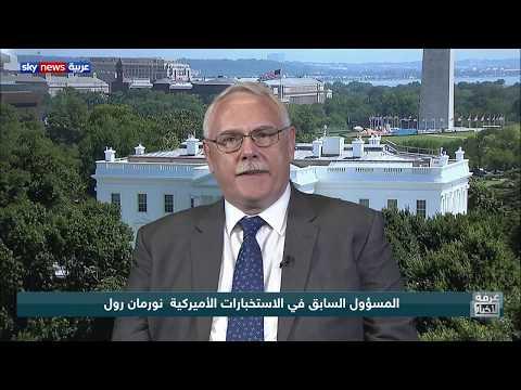 نورمان رول: واشنطن ستترقب ما سيحدث بعد التحقيقات بشأن خلية الإخوان الإرهابية في الكويت  - 23:54-2019 / 7 / 13
