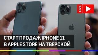 старт продаж iPhone 11 в Apple Store на Тверской. Прямая трансляция