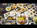 富士河口湖温泉 湖南荘「ご朝食」- KONANSOU-Buffet Breakfast -
