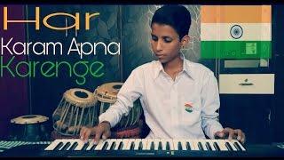 Har Karam Apna Karenge | Karma | Instrumental Piano Cover | कर्मा | The Kamlesh