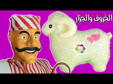 لعبة خروف العيد والجزار العاب العيد للاطفال