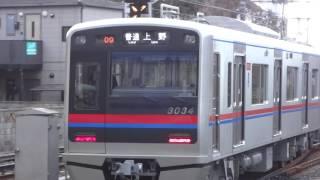 京成3000形3034編成 普通上野行き発車@京成津田沼