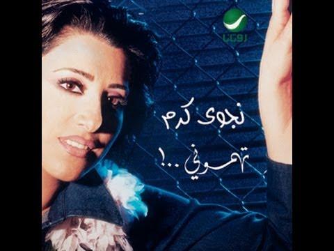Bnob - Najwa Karam / بنوب - نجوى كرم