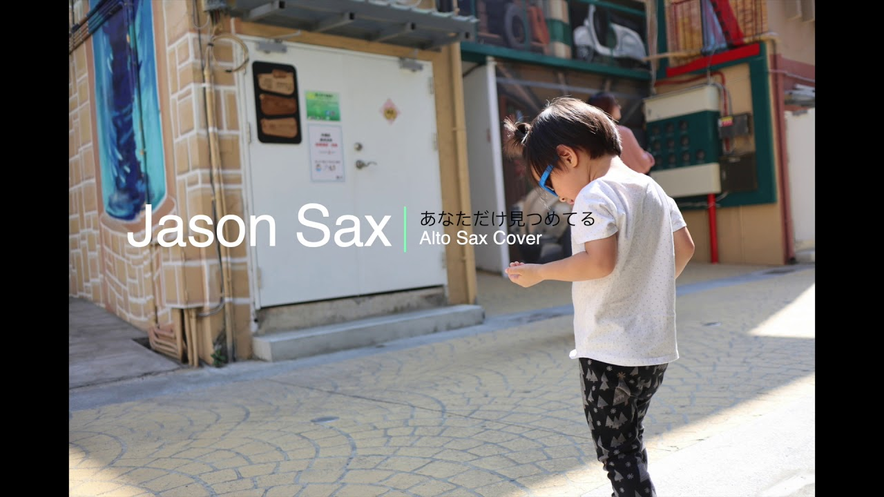 Jason薩克斯風▶あなただけ見つめてる(灌籃高手片尾曲)