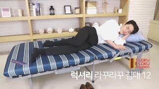 럭셔리 라꾸라꾸 침대 12ㅣ라꾸라꾸침대 공식홈페이지