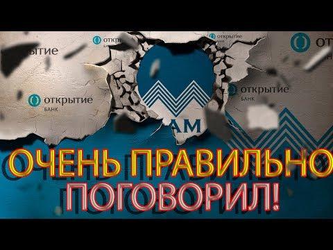 БАНК ОТКРЫТИЕ ОЧЕНЬ ЖАДНЫЙ БАНК | Как не платить кредит | Кузнецов | Аллиам