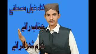 new naat 2016 kafi hin ghreban nu by khurram shahzad roy