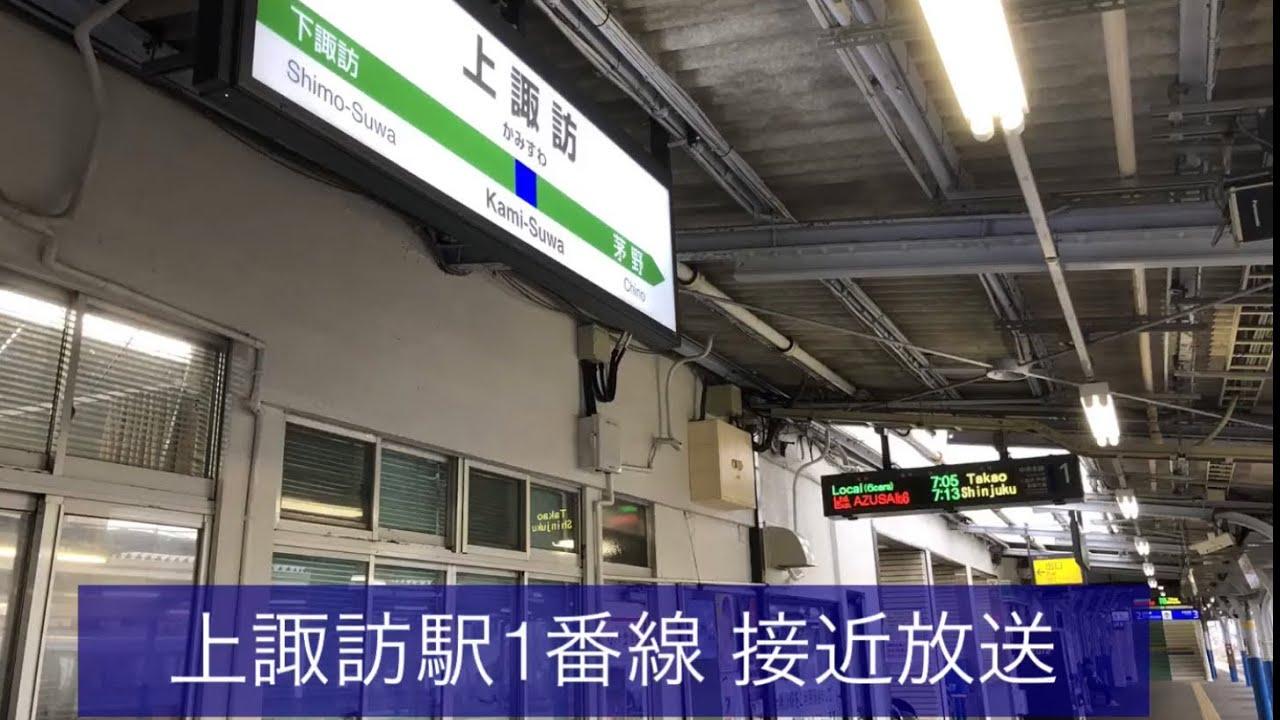 上諏訪駅 1番線接近放送•発車ベル - YouTube