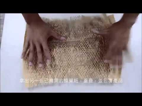 蜂巢紙 - 環保可回收緩衝材
