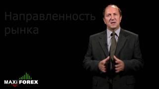 Урок форекс 2. Forex Торговля. Валютный Рынок (Форекс) Начинающим!