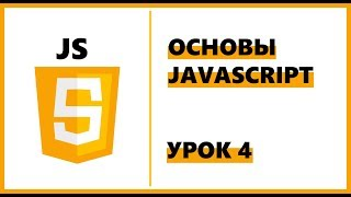 Основы JavaScript | Урок 4: Условия и циклы