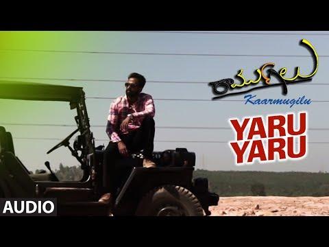 Yaru Yaru Full Song | Kaarmugilu | Madhavshiva, Chaitra, Wilson Lobo | Kannada Songs 2017