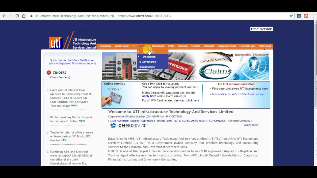 UTIITSL पर पैनकार्ड स्टेटस कैसे चेक करें (How to Check PAN Card Status on  UTIITSL Portal)18-04-17