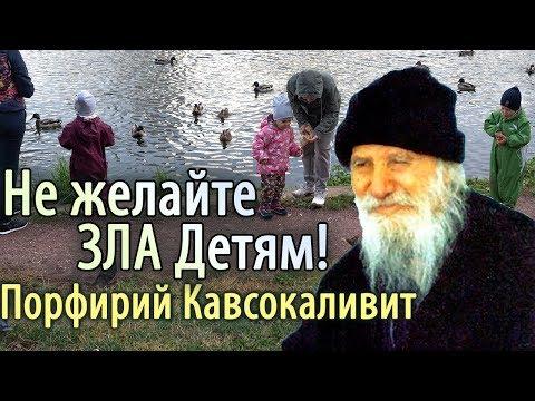 Благословляйте, а не осыпайте Проклятиями! Порфирий Кавсокаливит. Не желайте зла детям