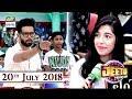 Jeeto Pakistan - 20th July 2018 - ARY Digital Show