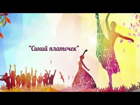 15. ансамбль «Забава» с.Улёты (3) - «Синий платочек»