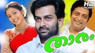 Malayalam New Movie Full HD Thaaram   Prithviraj, Prakash Raj, Gopika   Malayalam Movies 2015