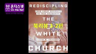 킨들 기독교 신간 북리뷰 3-2: Redisciplin…