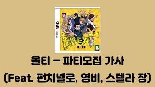 올티 (Olltii) - 파티모집 (Feat. 스텔라장…
