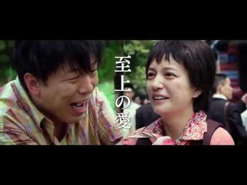 映画『最愛の子』予告編