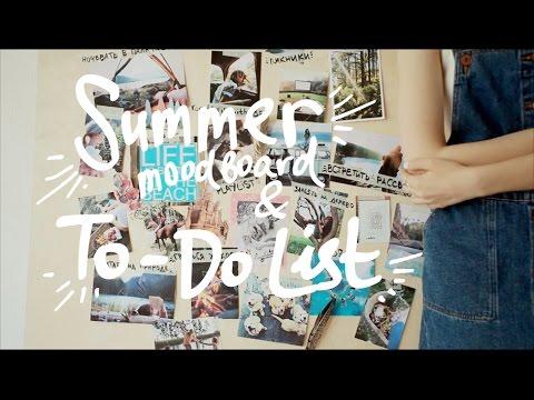 Мудборд и Чем Заняться Летом / Summer To-Do List